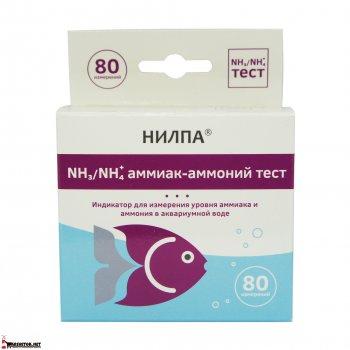Тесты НИЛПА NH3/NH4 (аммиак/аммоний)